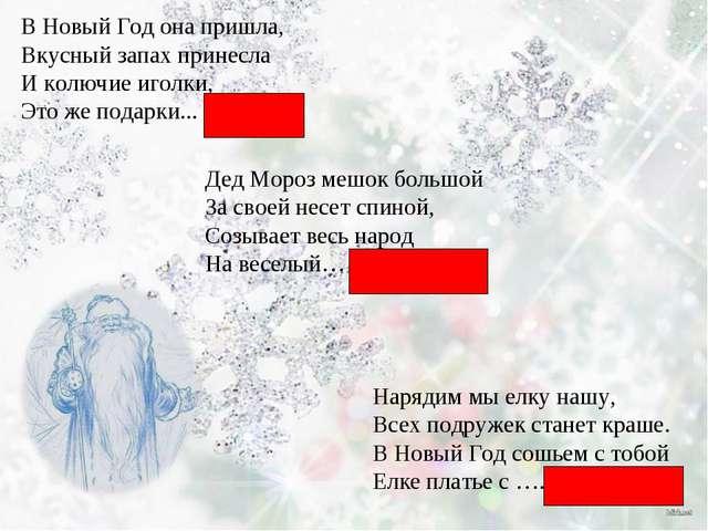 В Новый Год она пришла, Вкусный запах принесла И колючие иголки, Это же подар...