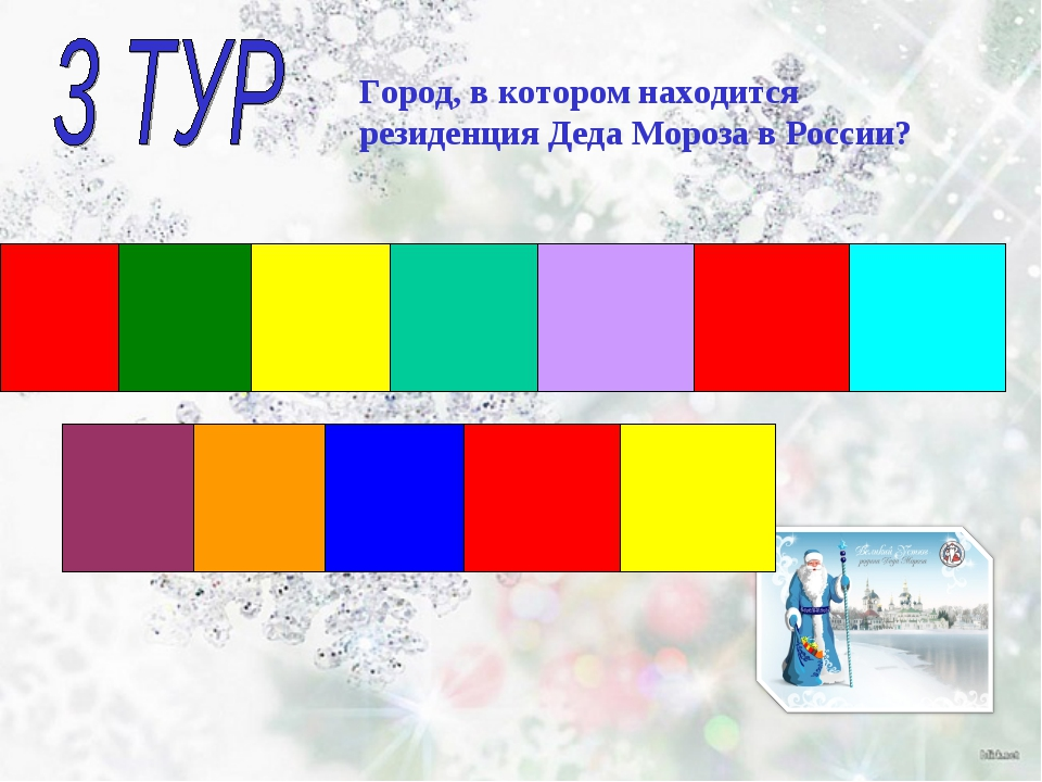 Город, в котором находится резиденция Деда Мороза в России?