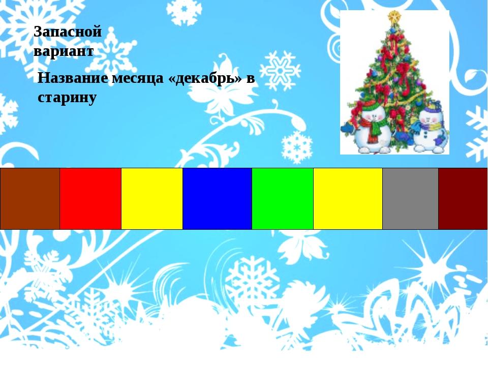Запасной вариант Название месяца «декабрь» в старину
