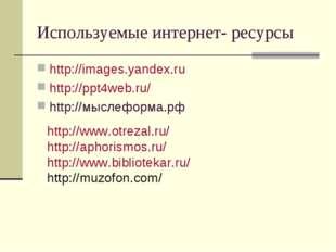 Используемые интернет- ресурсы http://images.yandex.ru http://ppt4web.ru/ htt