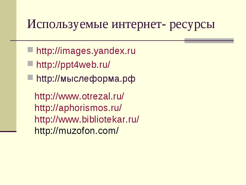 Используемые интернет- ресурсы http://images.yandex.ru http://ppt4web.ru/ htt...