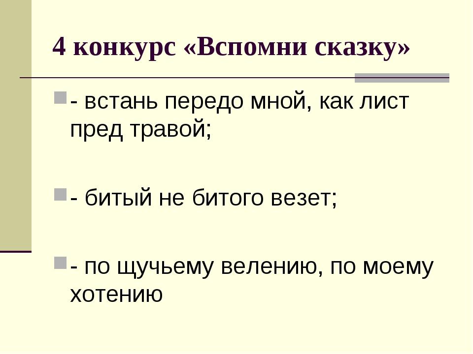 4 конкурс «Вспомни сказку» - встань передо мной, как лист пред травой; - биты...