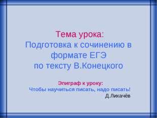 Тема урока: Подготовка к сочинению в формате ЕГЭ по тексту В.Конецкого Эпигр