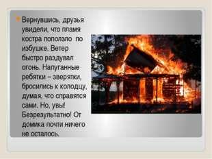 Вернувшись, друзья увидели, что пламя костра поползло по избушке. Ветер быстр