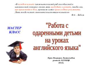 МАСТЕР КЛАСС Дуюн Виктории Анатольевны учителя ЛСОШ№8 2012г. «В каждом челове