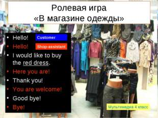 Ролевая игра «В магазине одежды» Hello! Hello! I would like to buy the red dr