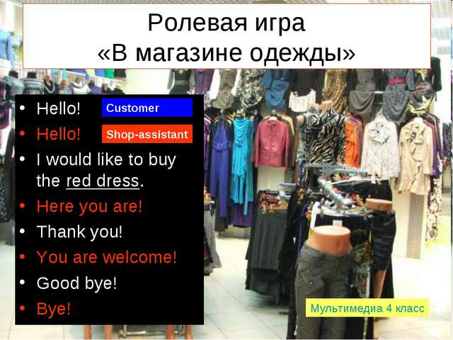 Ролевая игра «В магазине одежды» Hello! Hello! I would like to buy the red dr...