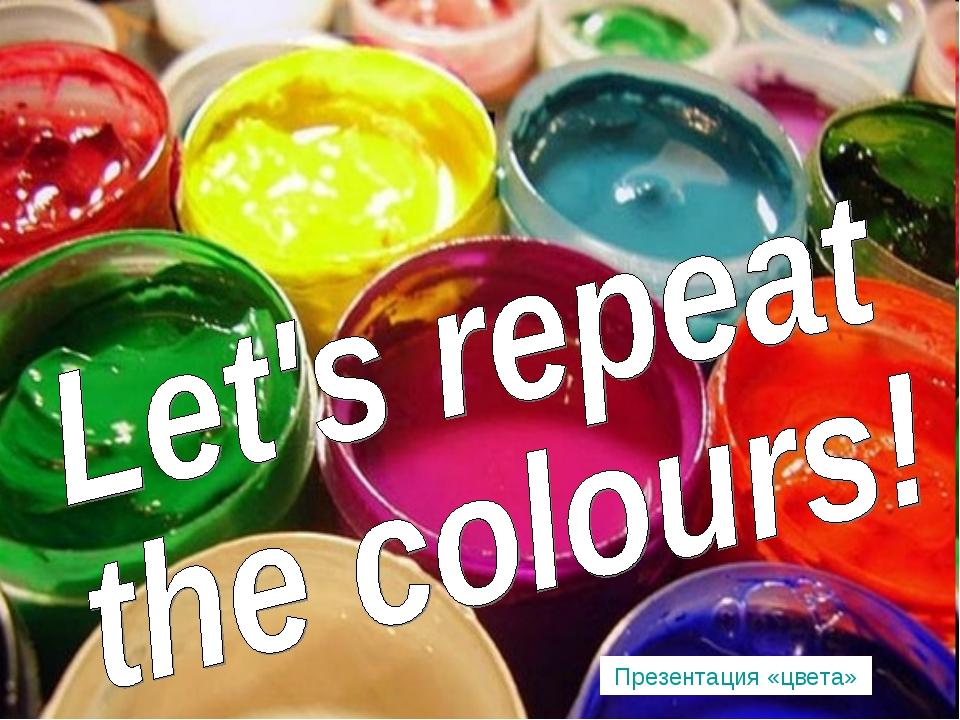 Презентация «цвета»