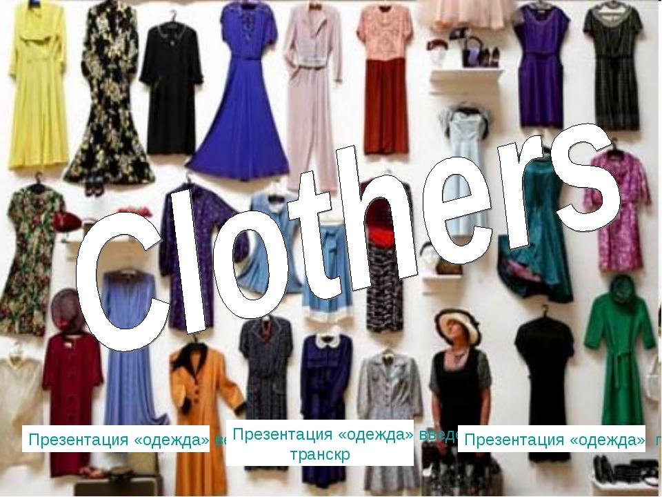 Презентация «одежда» веселая Презентация «одежда» введение с транскр Презента...