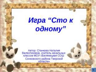 """Игра """"Сто к одному"""" Автор: Станкова Наталия Валентиновна, учитель начальных к"""