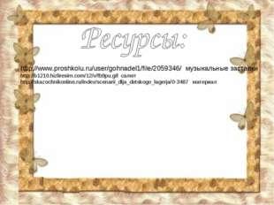 http://www.proshkolu.ru/user/gohnadel1/file/2059346/ музыкальные заставки htt