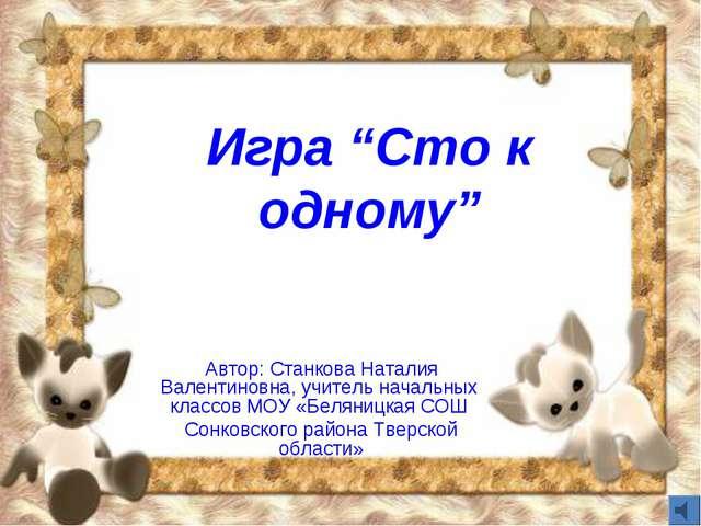"""Игра """"Сто к одному"""" Автор: Станкова Наталия Валентиновна, учитель начальных к..."""