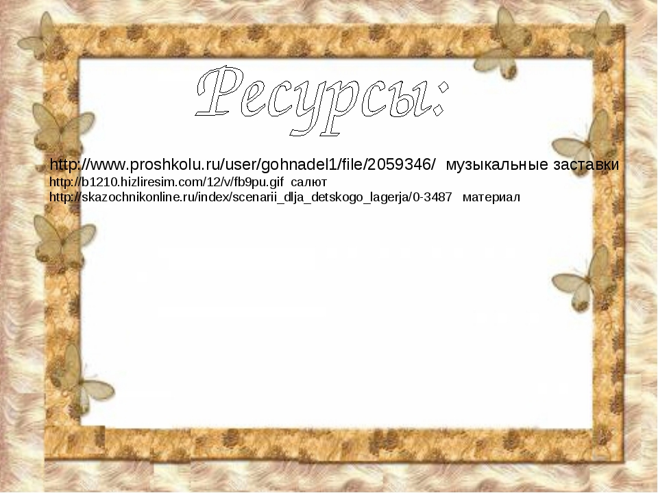 http://www.proshkolu.ru/user/gohnadel1/file/2059346/ музыкальные заставки htt...