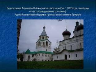 Возрождение Антониево-Сийского монастыря началось с 1992 года с передачи его