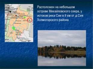 Расположен на небольшом острове Михайловского озера, у истоков реки Сии в 9 к