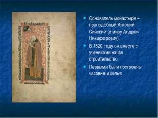 Основатель монастыря – преподобный Антоний Сийский (в миру Андрей Никифорович