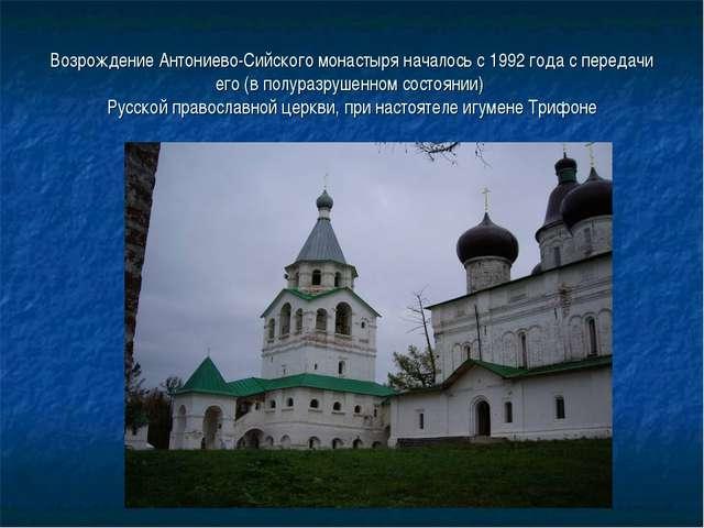 Возрождение Антониево-Сийского монастыря началось с 1992 года с передачи его...