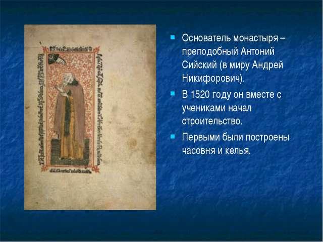Основатель монастыря – преподобный Антоний Сийский (в миру Андрей Никифорович...