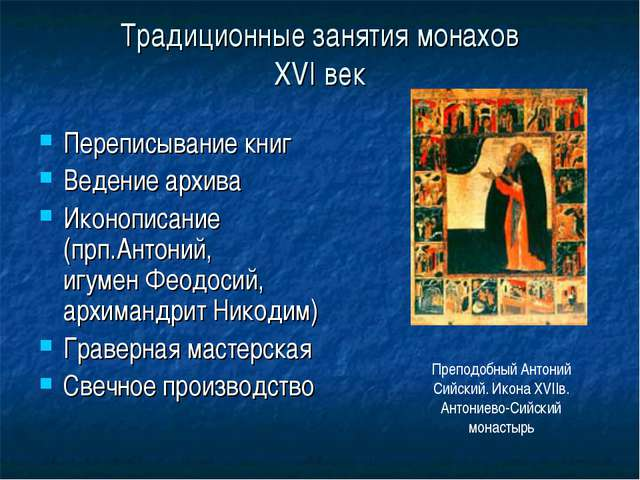 Традиционные занятия монахов XVI век Переписывание книг Ведение архива Иконоп...