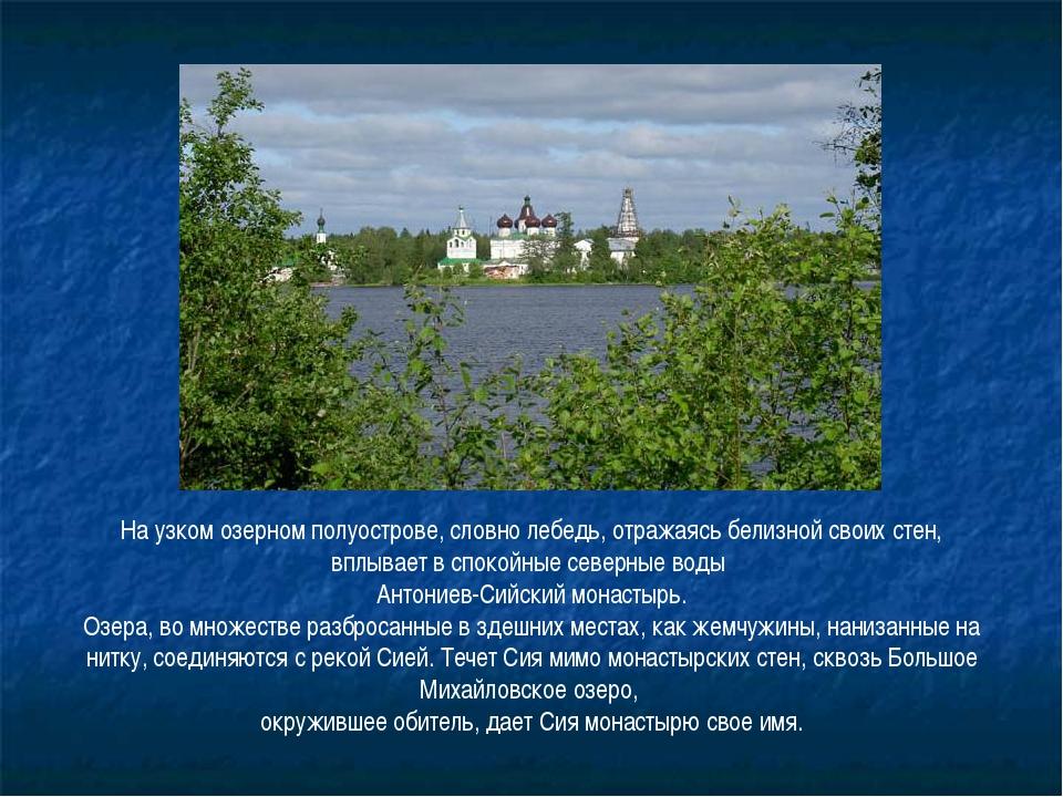На узком озерном полуострове, словно лебедь, отражаясь белизной своих стен, в...