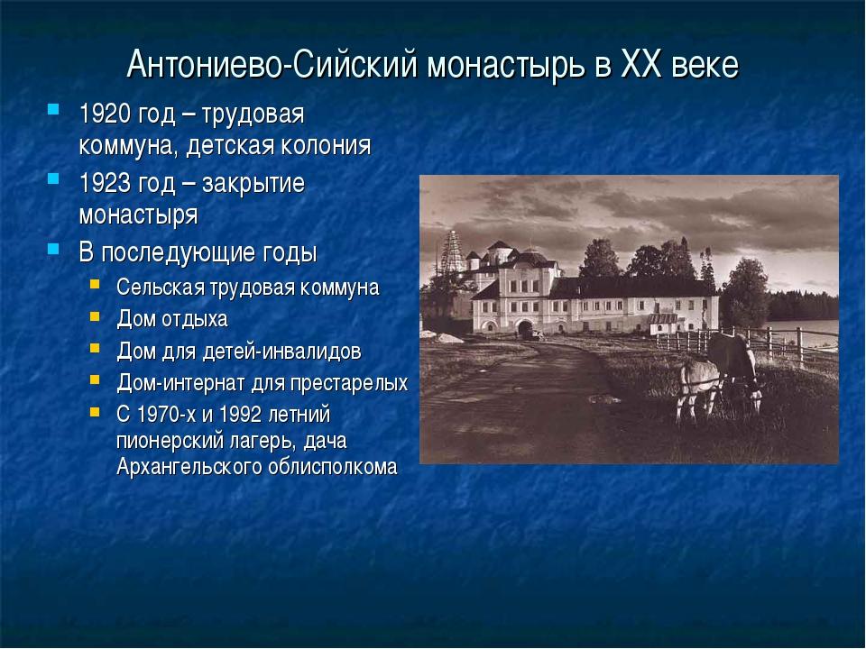 Антониево-Сийский монастырь в ХХ веке 1920 год – трудовая коммуна, детская ко...