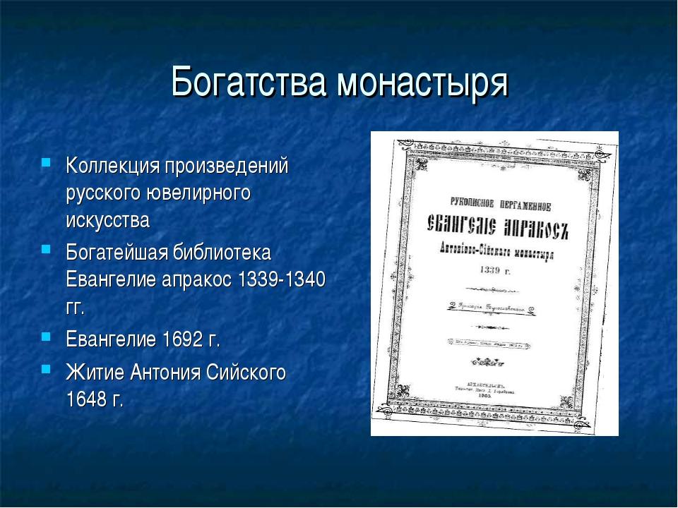 Богатства монастыря Коллекция произведений русского ювелирного искусства Бога...