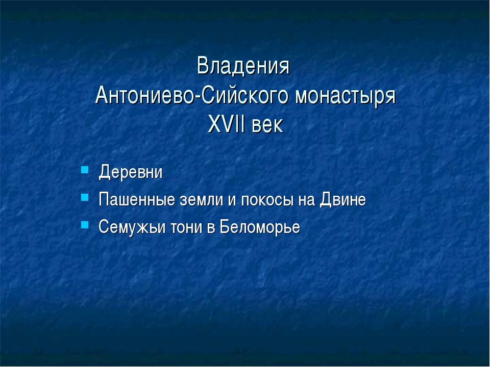 Владения Антониево-Сийского монастыря XVII век Деревни Пашенные земли и покос...