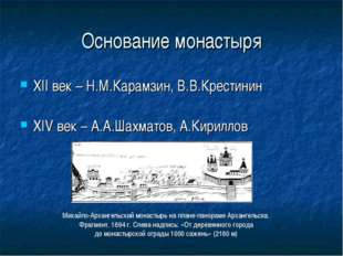 Основание монастыря XII век – Н.М.Карамзин, В.В.Крестинин XIV век – А.А.Шахма