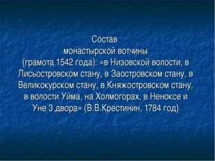 Состав монастырской вотчины (грамота 1542 года): «в Низовской волости, в Лись