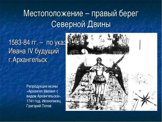 Местоположение – правый берег Северной Двины 1583-84 гг. – по указу Ивана IV...