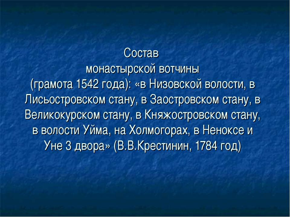 Состав монастырской вотчины (грамота 1542 года): «в Низовской волости, в Лись...