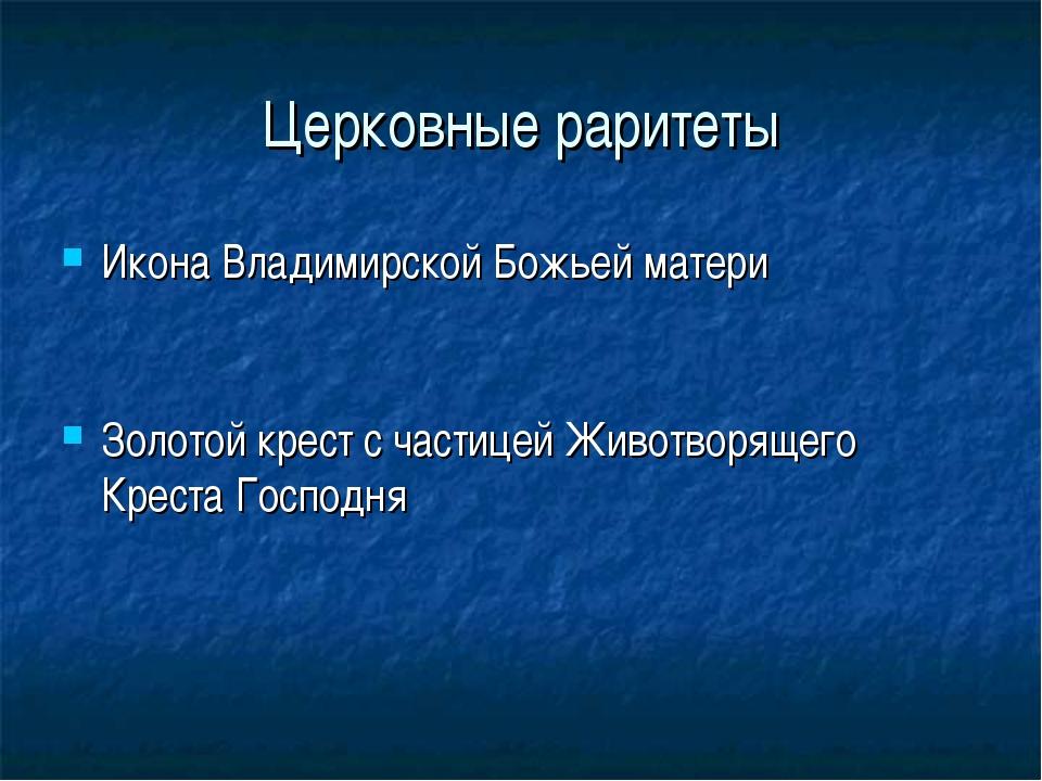 Церковные раритеты Икона Владимирской Божьей матери Золотой крест с частицей...