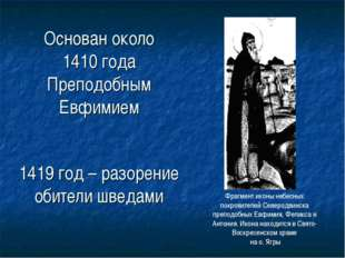 Основан около 1410 года Преподобным Евфимием 1419 год – разорение обители шве