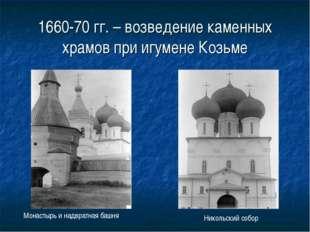 1660-70 гг. – возведение каменных храмов при игумене Козьме Монастырь и надвр