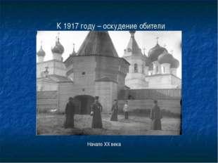К 1917 году – оскудение обители Начало XX века