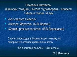 Николай Святитель (Николай Угодник, Никола Чудотворец) – епископ г.Мира в Лик