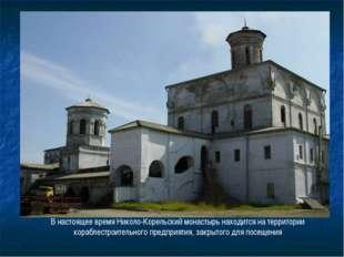 В настоящее время Николо-Корельский монастырь находится на территории корабле