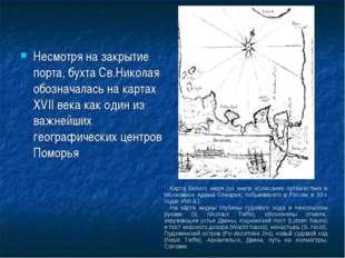 Несмотря на закрытие порта, бухта Св.Николая обозначалась на картах XVII века