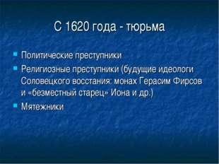 С 1620 года - тюрьма Политические преступники Религиозные преступники (будущи