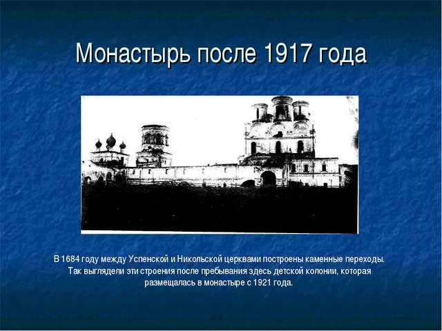 Монастырь после 1917 года В 1684 году между Успенской и Никольской церквами п...
