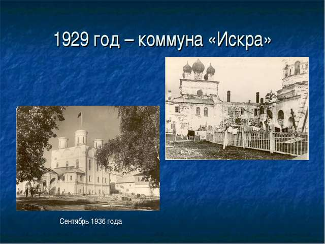 1929 год – коммуна «Искра» Сентябрь 1936 года