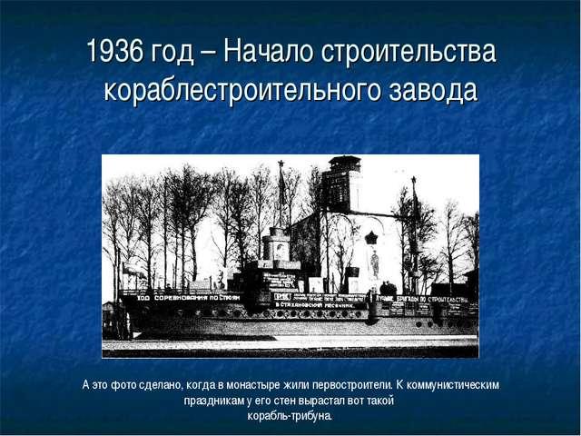 1936 год – Начало строительства кораблестроительного завода А это фото сделан...