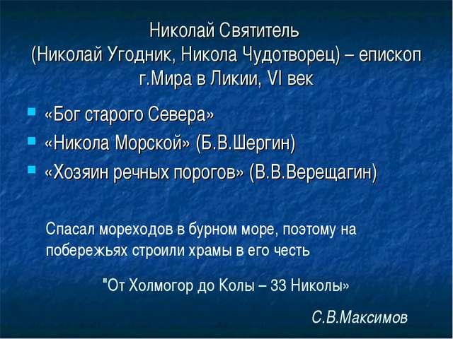 Николай Святитель (Николай Угодник, Никола Чудотворец) – епископ г.Мира в Лик...