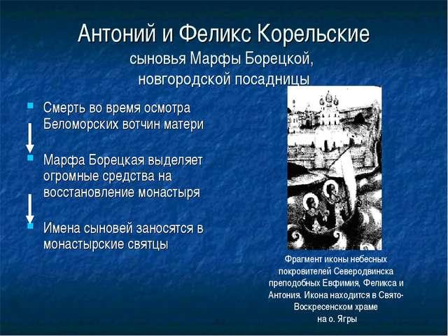 Антоний и Феликс Корельские сыновья Марфы Борецкой, новгородской посадницы См...
