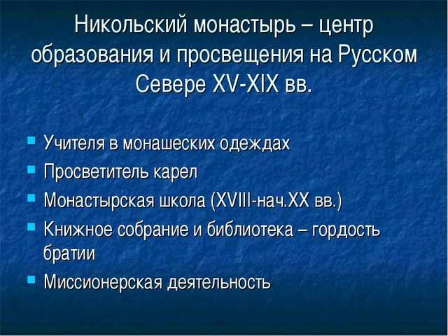 Никольский монастырь – центр образования и просвещения на Русском Севере XV-X...