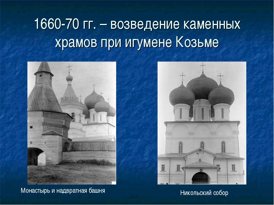 1660-70 гг. – возведение каменных храмов при игумене Козьме Монастырь и надвр...