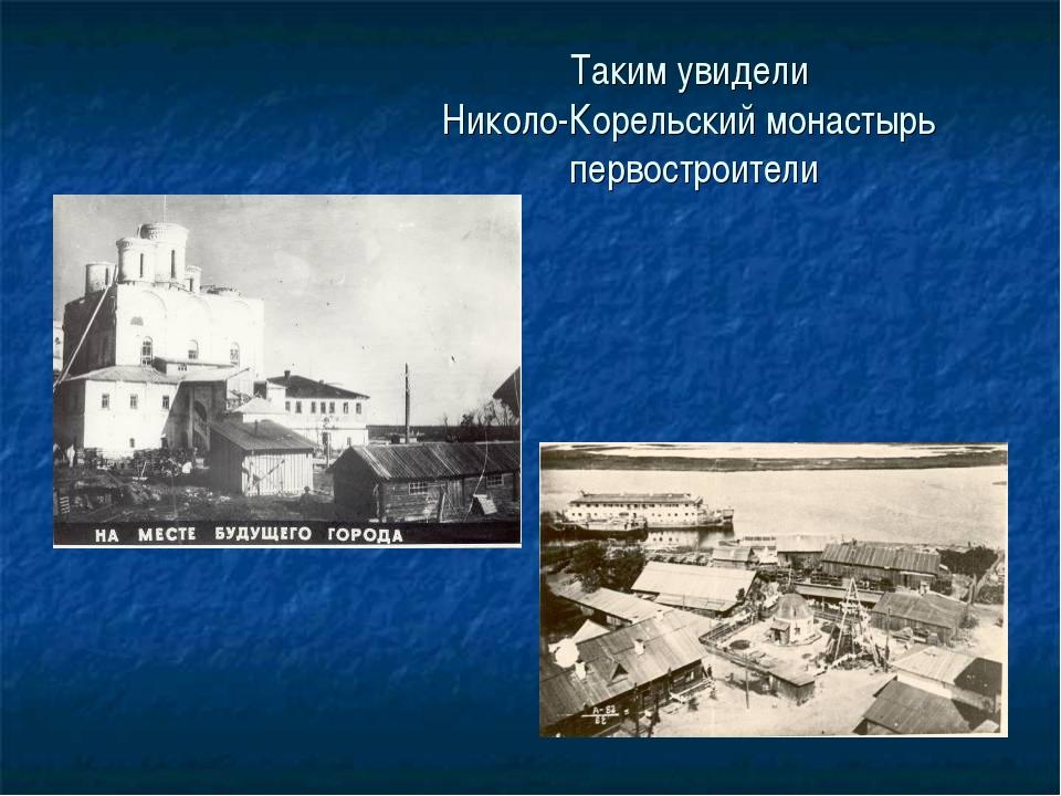 Таким увидели Николо-Корельский монастырь первостроители