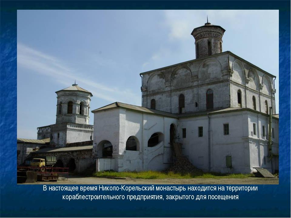В настоящее время Николо-Корельский монастырь находится на территории корабле...