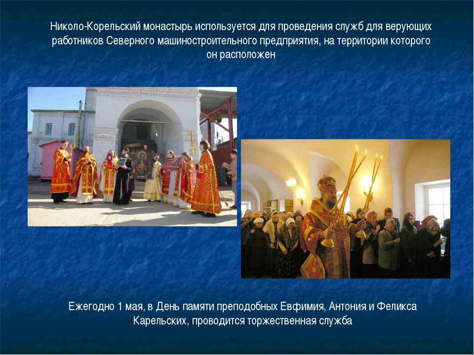 Ежегодно 1 мая, в День памяти преподобных Евфимия, Антония и Феликса Карельск...