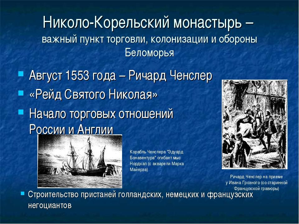 Николо-Корельский монастырь – важный пункт торговли, колонизации и обороны Бе...
